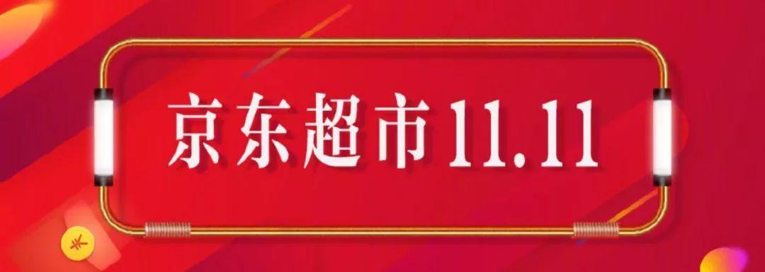 这个11.11,京东超市放大招!超