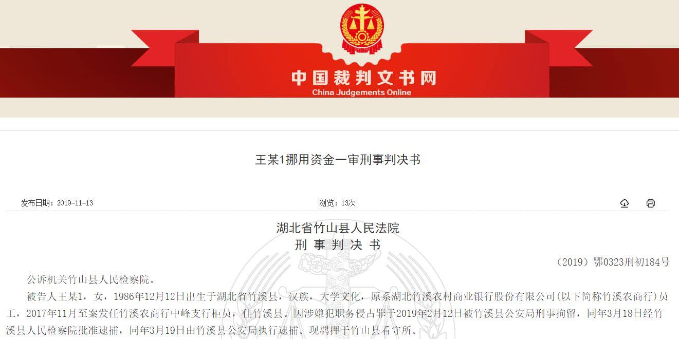 湖北竹溪农商银行员工挪用储户百万用于手机赌博 用储户身份证号就能支取存款
