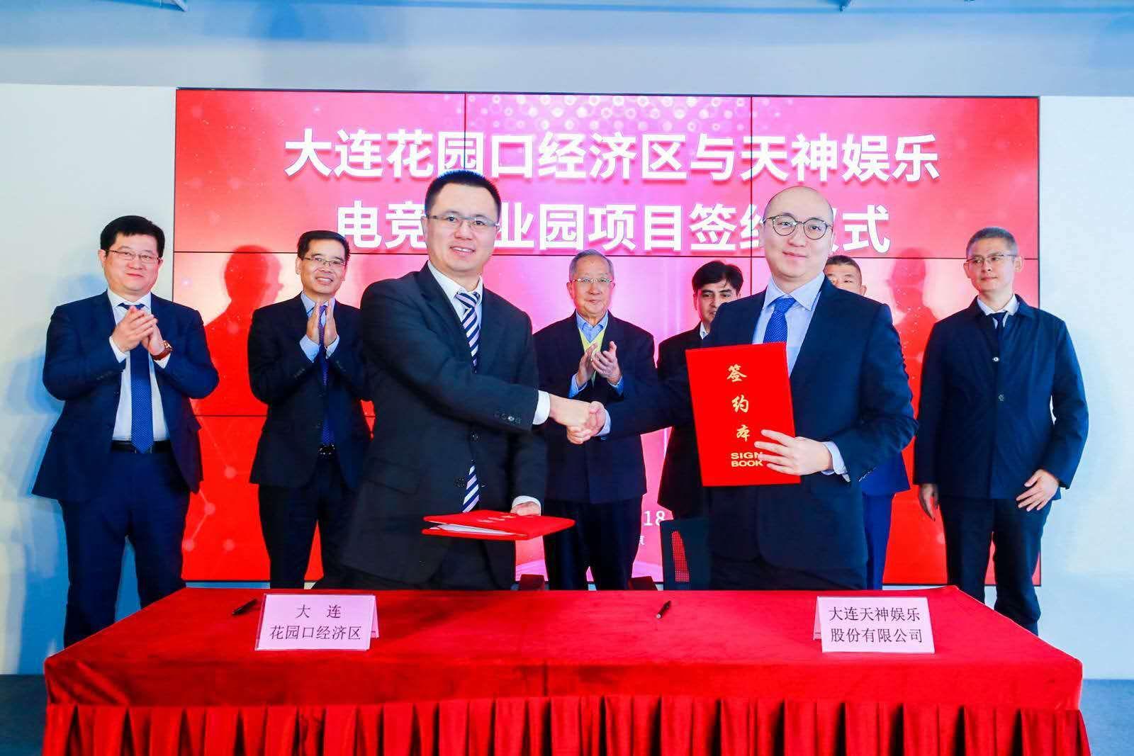 天神娱乐与大连花园口经济区签署合作协议 共建电子竞技生态新模式