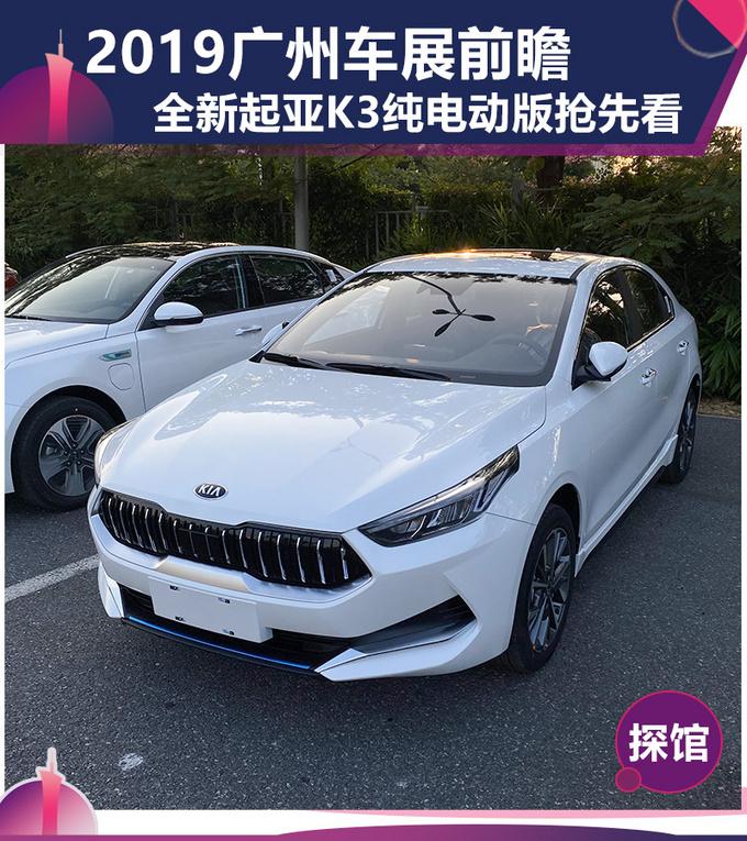 2019广州车展:起亚K3纯电动版抢先看