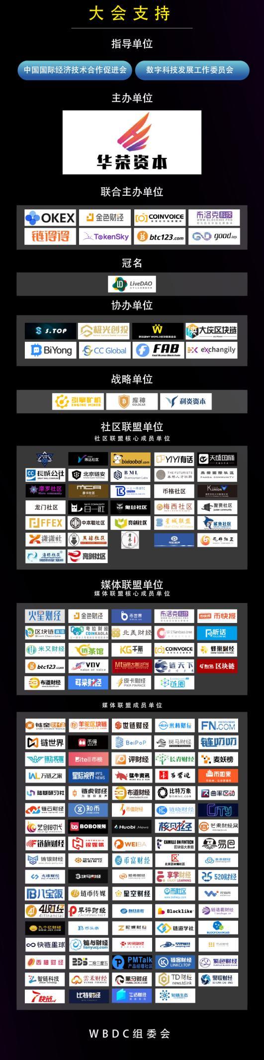 2019世界区块链数字科技大会冠军之夜盛典将于24日盛大开幕