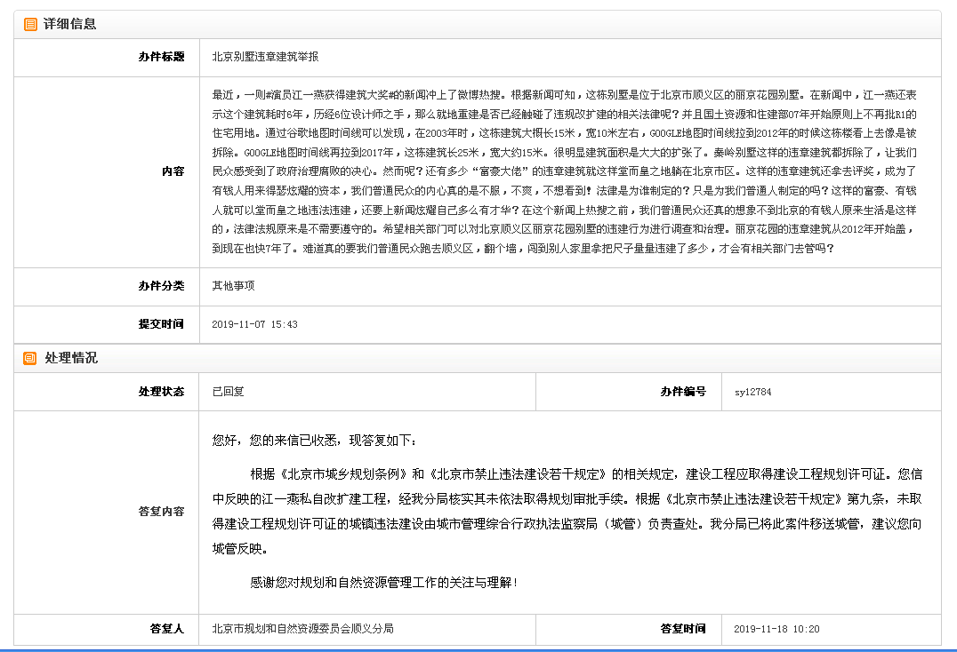 北京市规划和自然资源委员会官网截图。