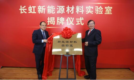 """长虹""""新能源材料实验室""""正式运营,打造全球技术及产业化制高点"""
