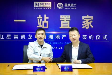 红星美凯龙家居集团副总裁何兴华与禹洲集团助理总裁乔治代表双方签约