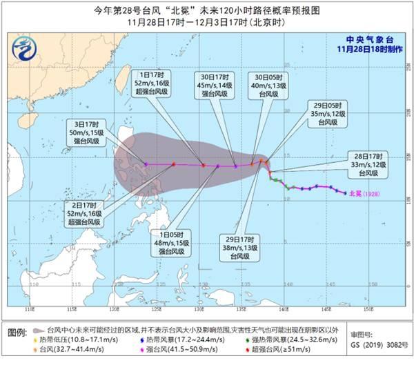 """""""北冕""""加强为台风级 未来3天对我国海域无影响"""