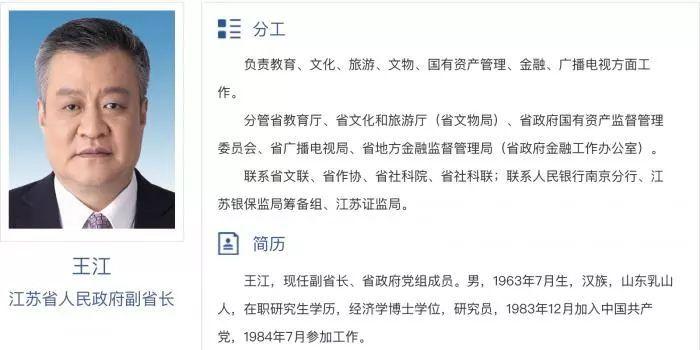 独家丨江苏省副省长王江将出任中