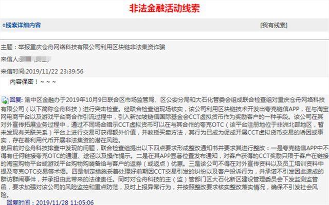 重庆一家公司被举报利用区块链非