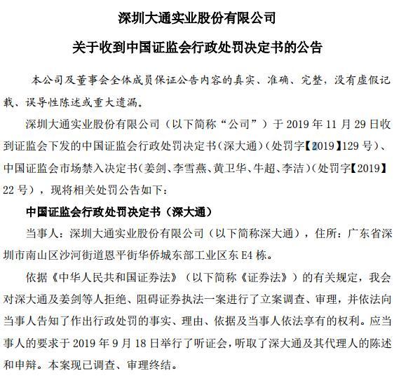 A档案|深大通暴力抗法被罚60万 姜剑等5人被处5至10年禁入市场