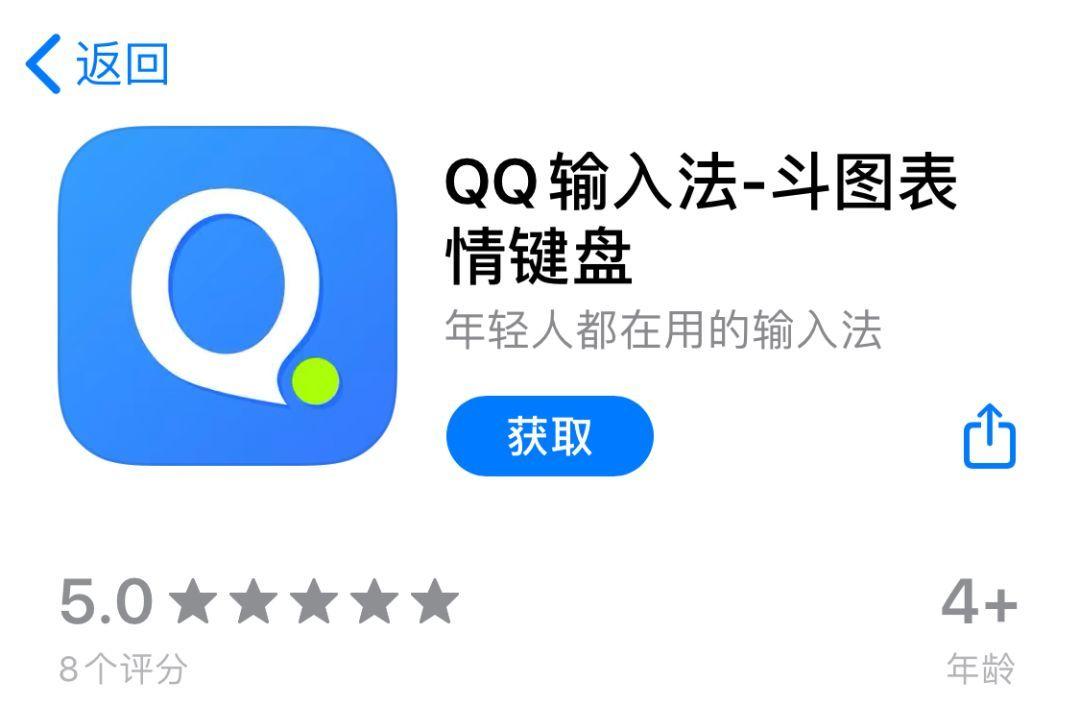 搜狗输入法反击百度、讯飞,QQ输