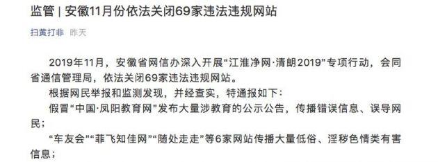 安徽11月份依法关闭69家违法违规网站-科技频道-和讯网