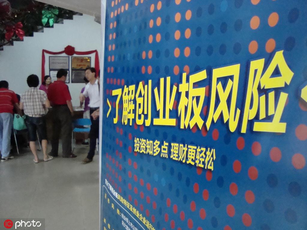 港证监梁凤仪:今年将着重流动性风险规管