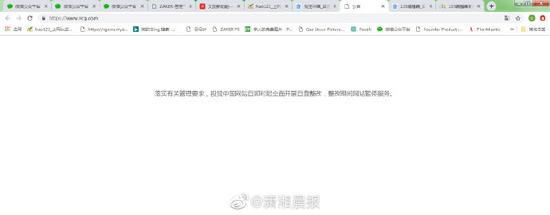 视觉中国崩了 网站全面开展自查整改暂停服务