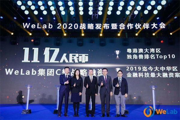 WeLab完成C轮战略融资11亿元,阿里、建银国际追投,2020年初推出