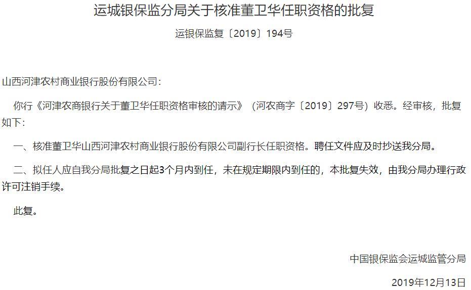 山西河津农商银行两名副行长任职资格获获准