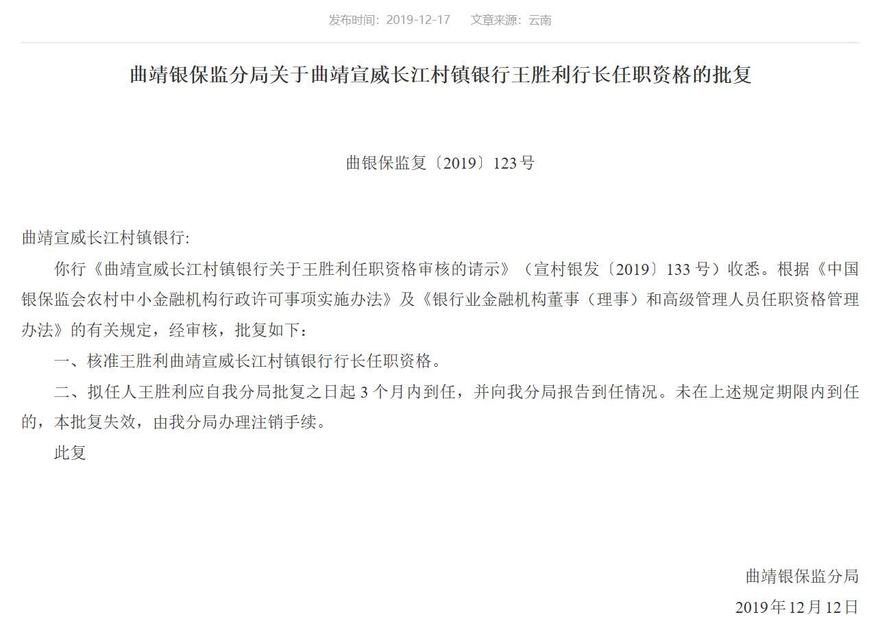 云南景东农商银行独立董事苏艳琴任职资格获批