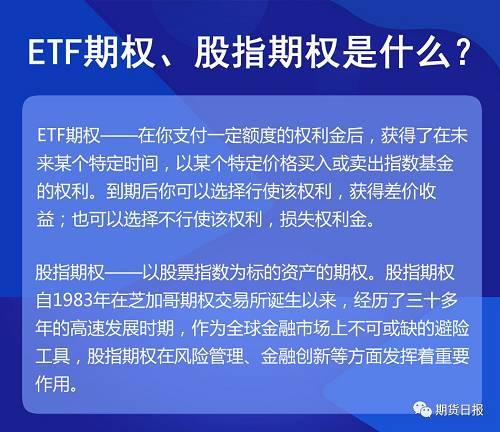 沪深300ETF期权的标的分别是在上交所上市的华泰柏瑞的300ETF和在深交所上市的嘉实基金的300ETF。中金所的沪深300股指期权的标的是沪深300指数,股指期权将可以直接用现金交割。