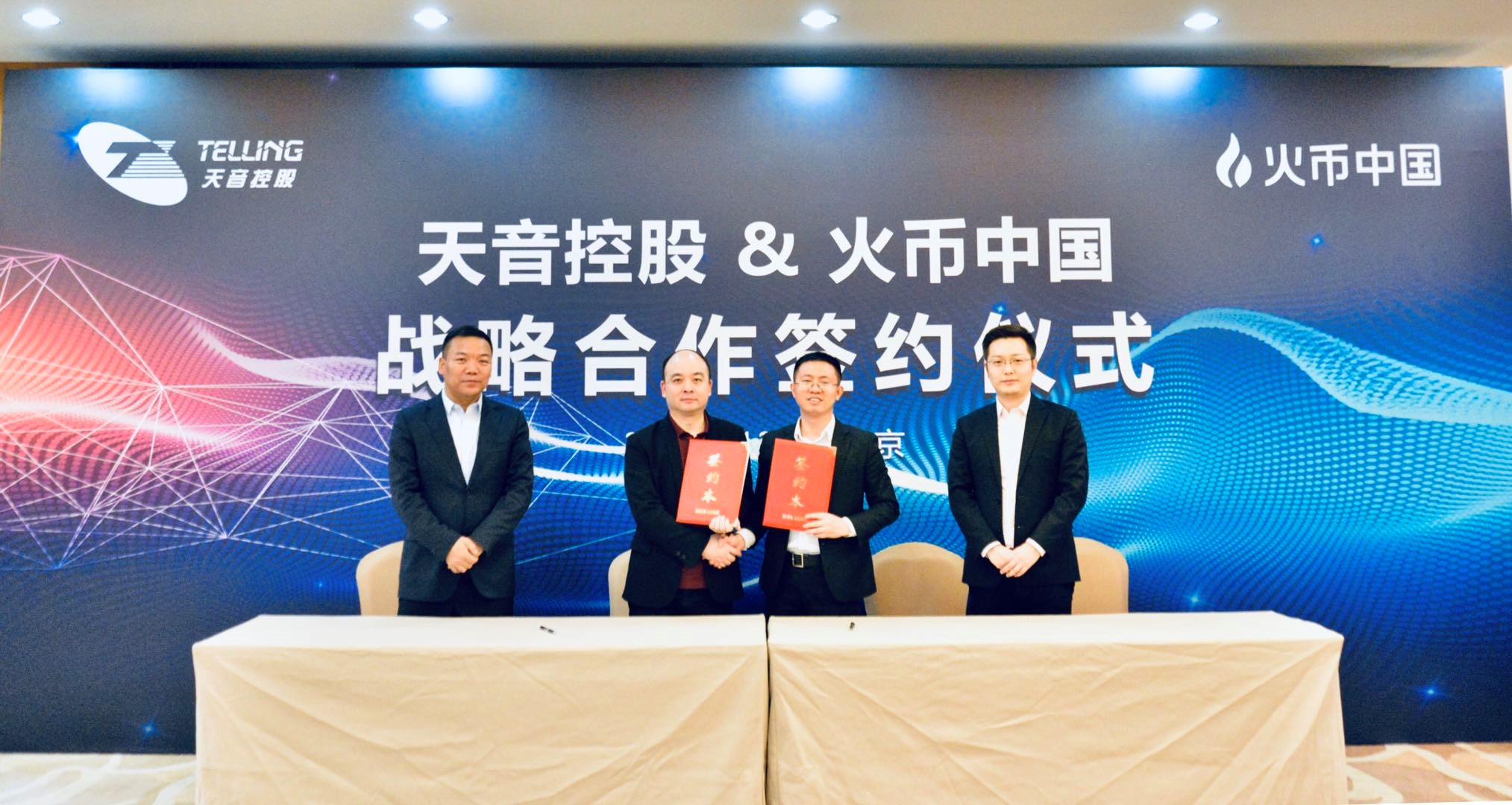 火币中国与天音控股联手 用区块链解决彩票生产防伪和溯源