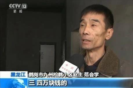 鹤岗市二手房业主接受采访