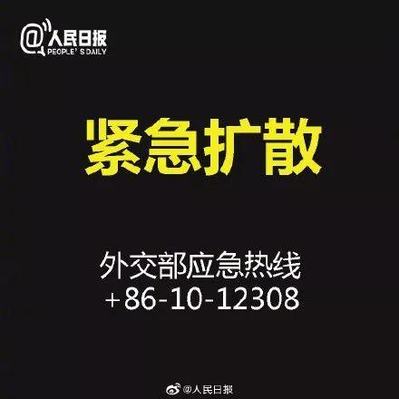 来源:中国经济网(ID:ourcecn)综相符央视音信、人民日报、海外网
