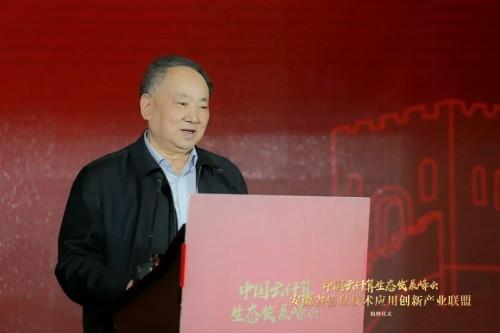 中国云计算生态发展峰会在合肥举