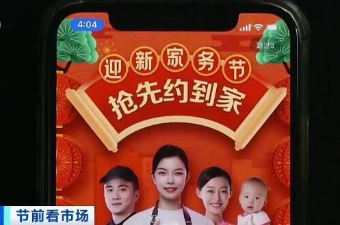 【节前看市场】广州:节前家政市场线下冷清线上火爆
