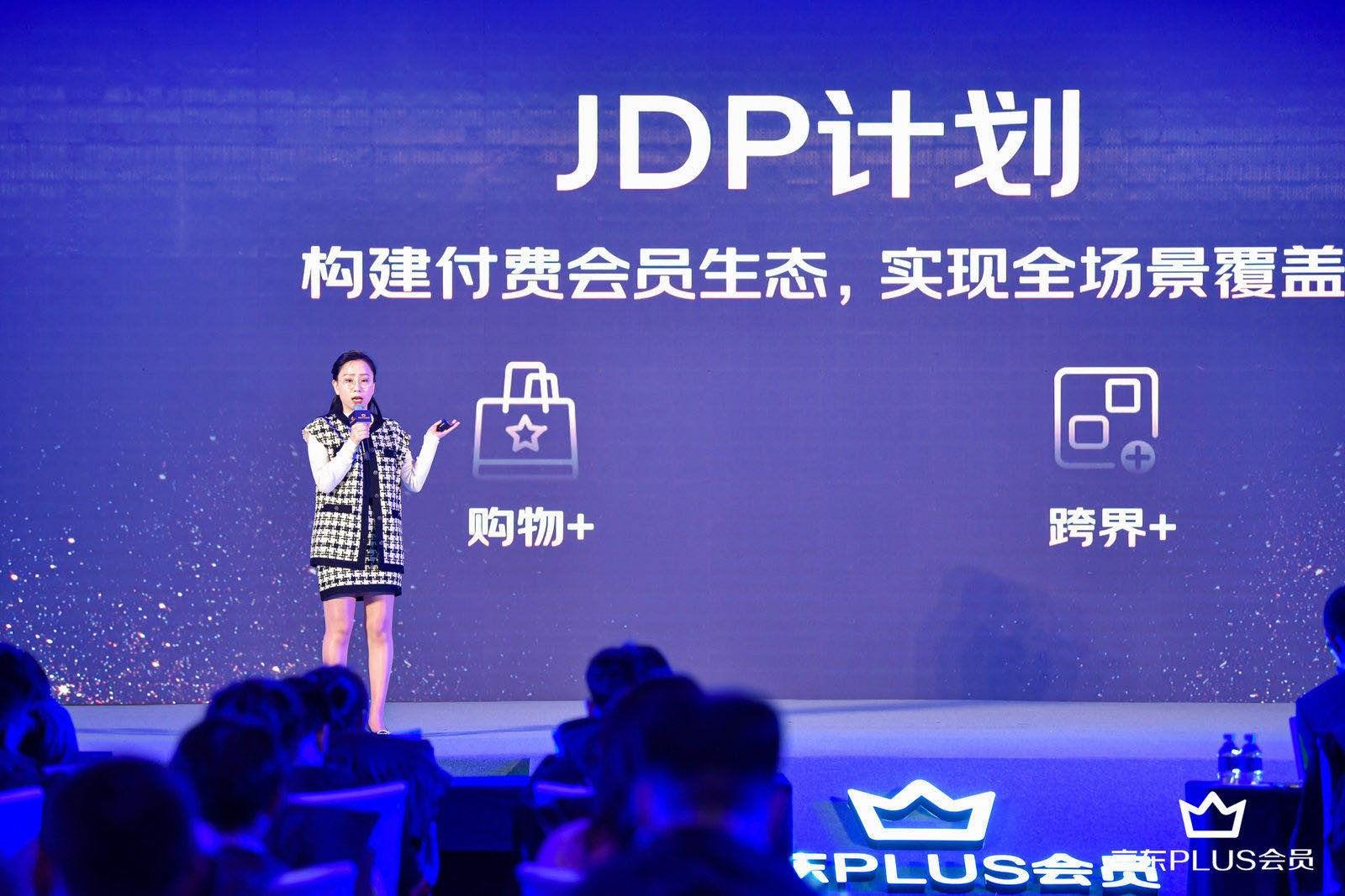"""会员经济进入场景时代 京东PLUS会员""""JDP计划""""构建付费会员生态"""