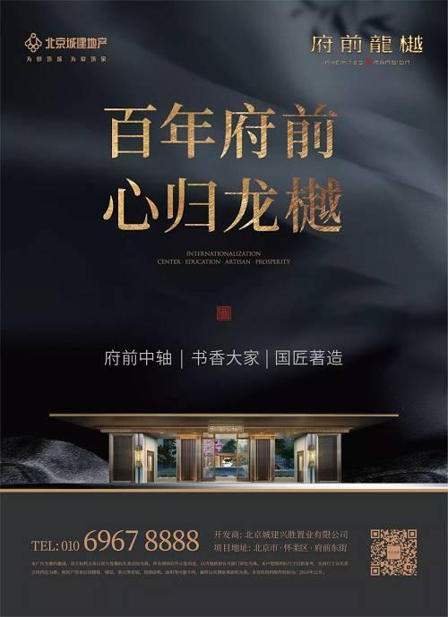 北京城建地产 国匠之师的怀柔战略