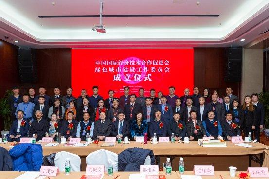 中国国际经济技术合作促进会绿色城市工作委员会成立仪式在京举行