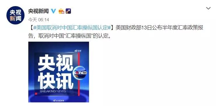 重磅!美国财政部将中国移出汇率操纵国名单