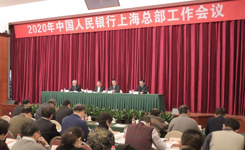 人民银行上海总部召开2020年工作会议