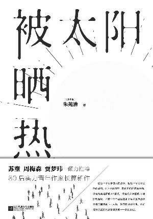 南京作家朱苑清推新作《被太阳晒热》