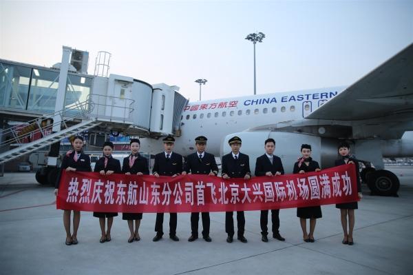 东航山东分公司首飞北京大兴机场圆满成功