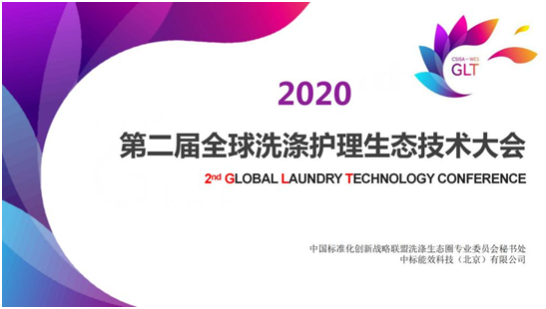 本届大会由中国标准化创新战略联盟洗涤生态圈专委会主办、中标能效科技(北京)有限公司承办、无锡小天鹅电器有限公司战略合作
