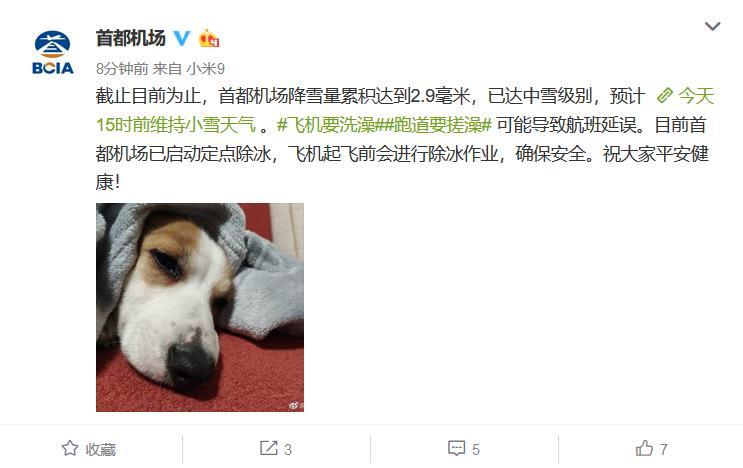 北京立春首场雪连下两日:多条高速临时封闭 或致航班延误