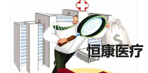 恒康医疗43亿并购19家医院后遗症爆发:计提商誉减值7亿,出售子公司缓解债务压力