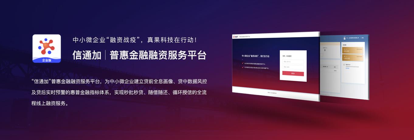 """抗击疫情 腾讯SaaS生态真果科技等企业为""""云开工""""提供支持"""