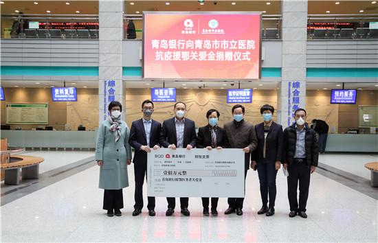 青岛银行关爱医务工作者 捐赠100万元 成立专项金