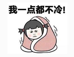 广东首场寒潮将至,啥是寒潮?如何防御?