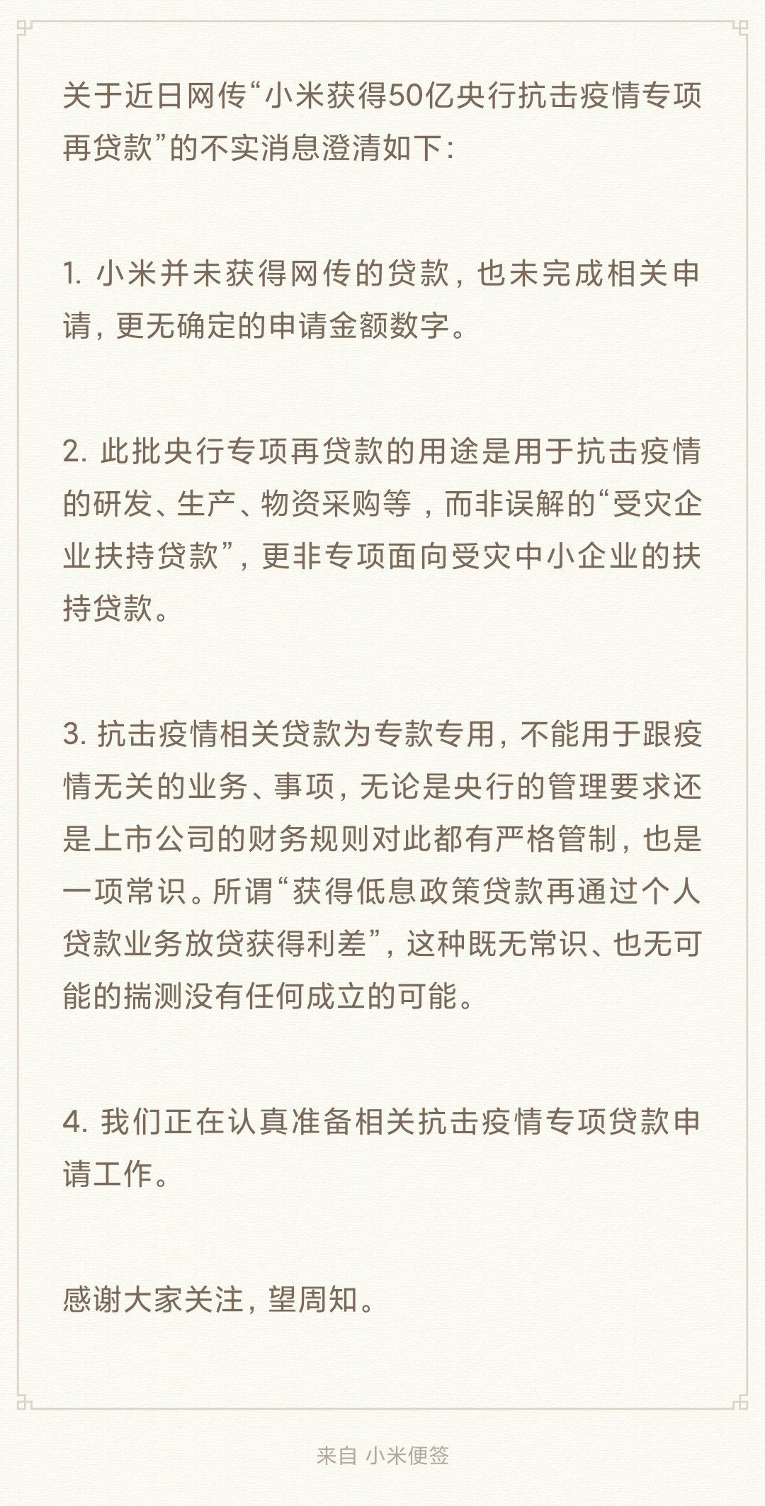 小米、美团回应央行再贷款传言:未获得也未完成相关申请
