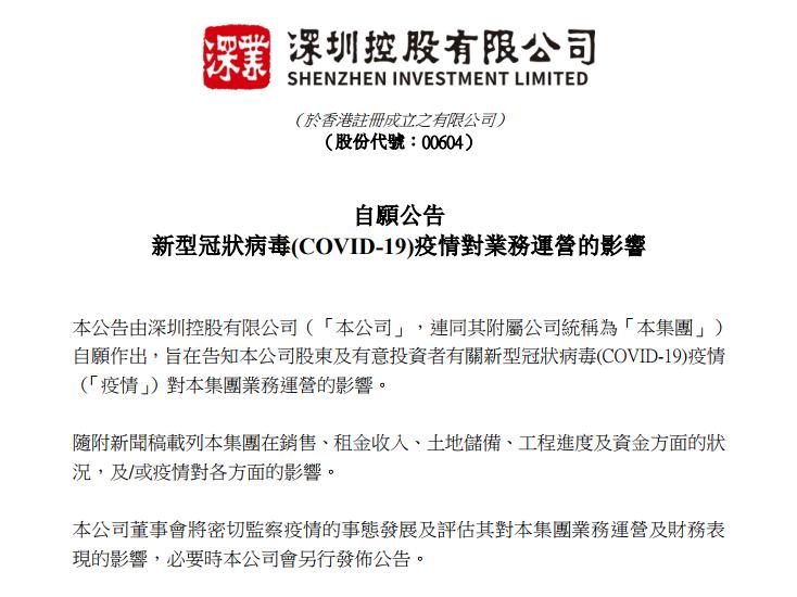 全国地产行业首例!深圳控股发布疫情对房地产业务影响的自愿性公告