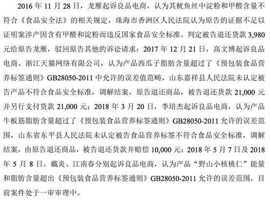 """良品铺子IPO""""临门一脚"""":营收利润""""双降"""" 现金流承压 杨春红何以回报资本?"""
