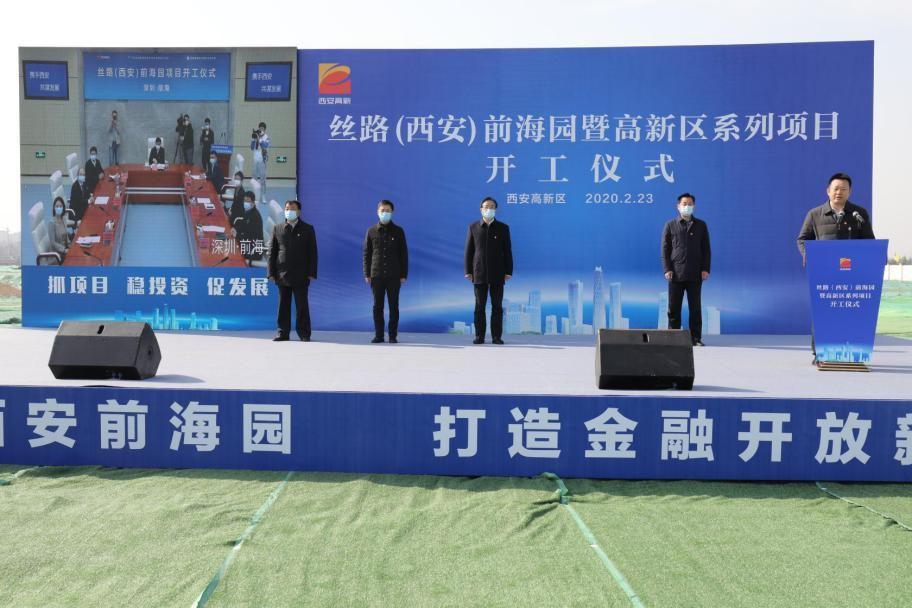 """25亿! """"深圳前海""""在西安开工"""