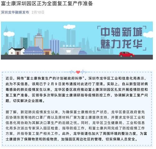 图片来源:深圳龙华融媒发布