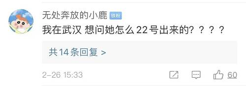 奥妙女子确诊,22日从武汉回京,有发热症状!白岩松发问:怎么脱离武汉的?湖北省委书记:无论涉及谁,一查到底!