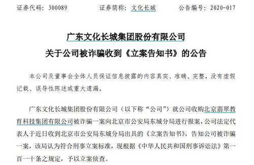 文化长城表示,其已就收购北京翡翠教育科技集团有限公司被诈骗一案向北京市公安局东城分局进行报案,公司法定代表人于近日收到北京市公安局东城分局出具的《立案告知书》,告知公司被诈骗一案,该局认为符合刑事立案标准,予以立案侦查。