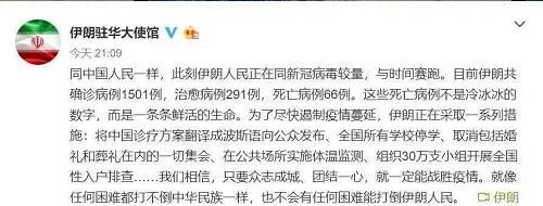 """回想一个多月前,中国抗疫初期,伊朗就向我们表达慰问、捐献物资。投我以木桃,报之以琼瑶,2月26日,中国向伊朗卫生和医疗教育部捐赠了25万只口罩和5000个检测盒。同样,对""""风月同天""""的日本、韩国,中国也积极支援回馈。比如,向日本捐献12500个核酸检测试剂盒、5000套防护服、10万只口罩;上海市向大邱市和庆尚北道赠送了50万只口罩,中国驻韩国大使馆为大邱市紧急筹备2.5万余个医用口罩。"""