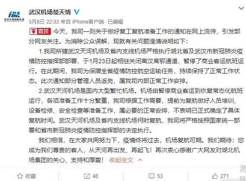 """武汉开释""""解封""""信号?湖北机场集团下发复工复航准备做事知照:各支线机场3月12日前完善!"""