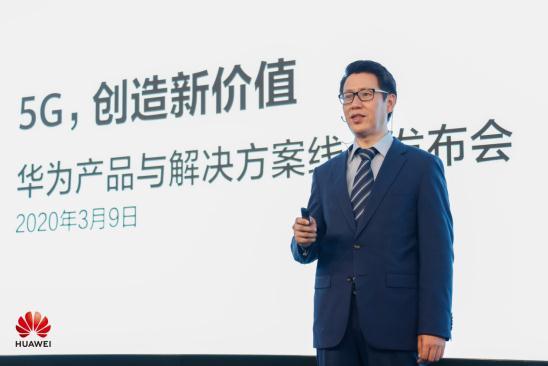 华为发布5G最新产品,声援中国运营商建设最佳5G网