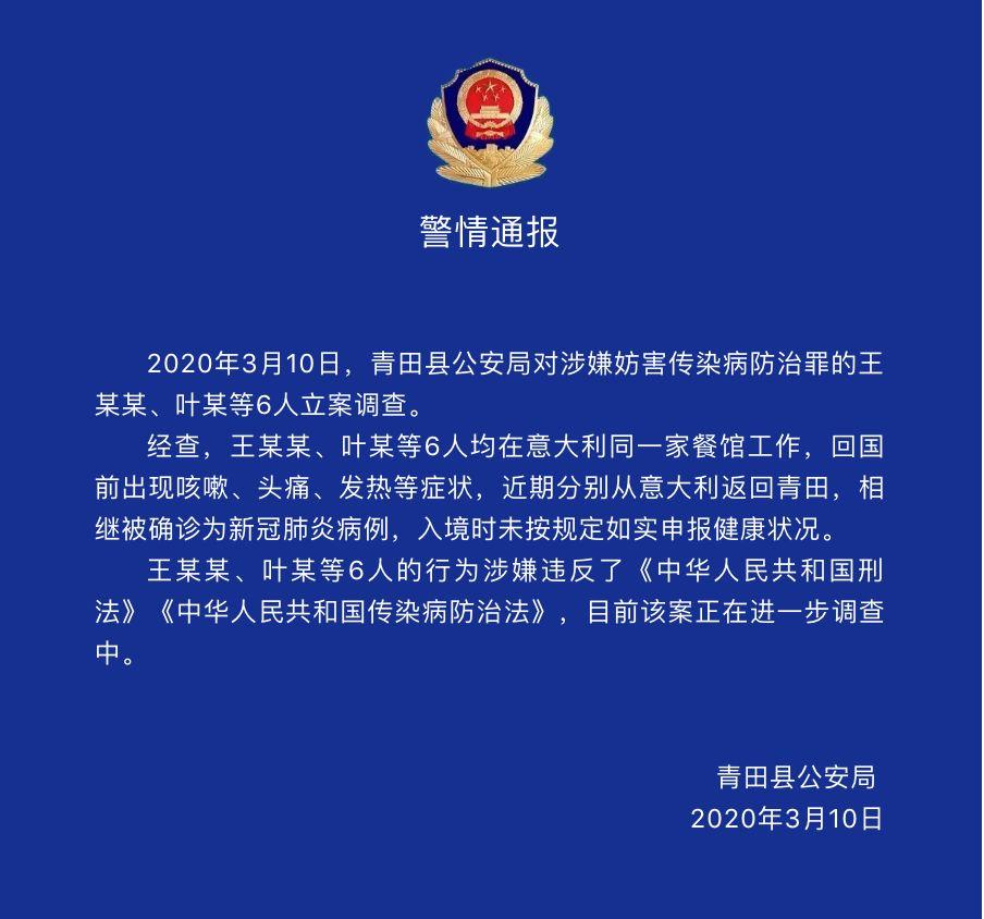 警方外示,王某某、叶某等6人的走为涉嫌忤逆了《中华人民共和国刑法》《中华人民共和国传染病防治法》AG在线官网,现在该案正在进一步调查中。