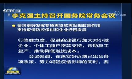 国常会:捏紧出台普惠金融定向降准措施